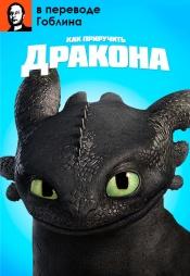 Постер к фильму Как приручить дракона (в переводе Гоблина) 2010