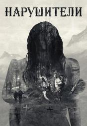 Постер к фильму Нарушители 2017