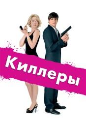 Постер к фильму Киллеры 2010