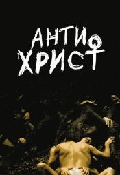 Постер к фильму Антихрист 2009