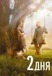 Постер к фильму 2 дня 2011