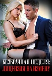 Постер к фильму Безбрачная неделя 2011