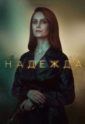Постер к сериалу Надежда 2020