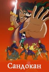 Постер к сериалу Сандокан 2001