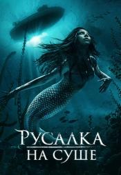 Постер к фильму Русалка на суше 2019