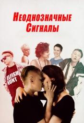 Постер к фильму Неоднозначные сигналы 2017