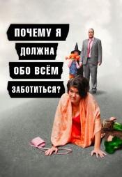 Постер к фильму Почему я должна обо всем заботиться? 2011