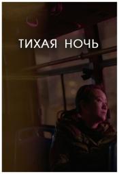Постер к фильму Тихая ночь 2017