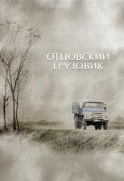 Постер к фильму Отцовский грузовик 2013