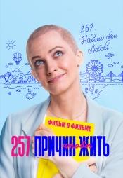 Постер к фильму Фильм о фильме 2020