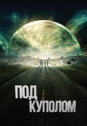 Постер к сериалу Под куполом 2013