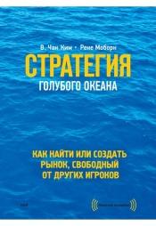 Постер к фильму Стратегия голубого океана. Как найти или создать рынок, свободный от других игроков. Рене Моборн,В. Чан Ким 2020
