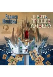 Постер к фильму Девять принцев Амбера. Роджер Желязны 2020