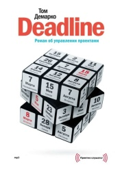 Постер к фильму Deadline. Роман об управлении проектами. Том Демарко 2020