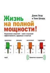 Постер к фильму Жизнь на полной мощности. Управление энергией – ключ к высокой эффективности, здоровью и счастью. Джим Лоэр,Тони Шварц 2020