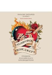 Постер к фильму 45 татуировок менеджера. Правила российского руководителя. Максим Батырев 2020