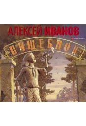 Постер к фильму Пищеблок. Алексей Иванов 2020