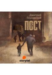 Постер к фильму ПОСТ. Дмитрий Глуховский 2020