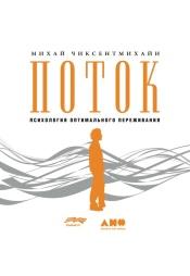 Постер к фильму Поток: Психология оптимального переживания. Михай Чиксентмихайи 2020