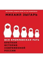 Постер к фильму Вся кремлевская рать. Краткая история современной России. Михаил Зыгарь 2020