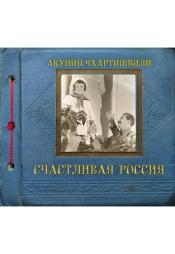 Постер к фильму Счастливая Россия. Борис Акунин,Григорий Чхартишвили 2020