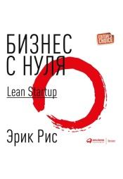 Постер к фильму Бизнес с нуля. Метод Lean Startup для быстрого тестирования идей и выбора бизнес-модели. Эрик Рис 2020
