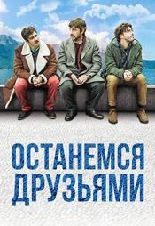 Постер к фильму Останемся друзьями 2018