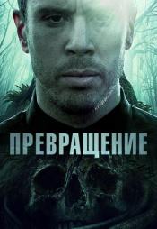 Постер к фильму Превращение 2020
