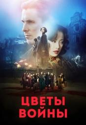 Постер к фильму Цветы войны 2011