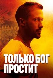 Постер к фильму Только Бог простит 2012