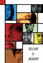 Постер к фильму Песни о любви 2010