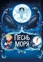 Постер к фильму Песнь моря 2014