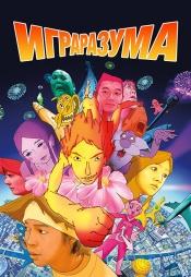 Постер к фильму Игра разума 2004