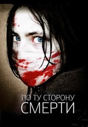 Постер к фильму По ту сторону смерти 2008