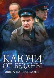 Постер к сериалу Ключи от бездны: Охота на призраков 2004
