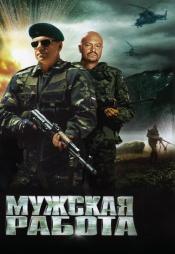 Постер к сериалу Мужская работа (2001) 2001
