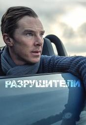 Постер к фильму Разрушители 2011