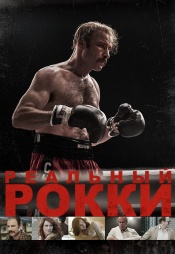 Постер к фильму Реальный Рокки 2016