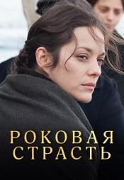 Постер к фильму Роковая страсть 2013