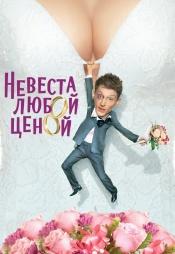 Постер к фильму Невеста любой ценой 2009