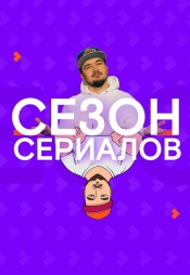Постер к сериалу Сезон сериалов 2020