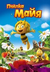 Постер к фильму Пчёлка Майя 2014
