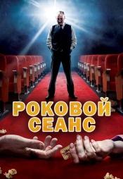 Постер к фильму Роковой сеанс 2014