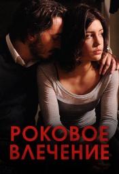 Постер к фильму Роковое влечение 2015