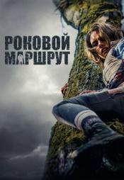 Постер к фильму Роковой маршрут 2014