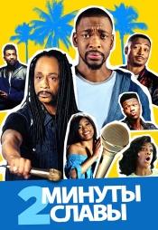 Постер к фильму 2 минуты славы 2020