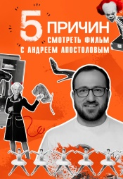 Постер к сериалу 5 причин смотреть фильм с Андреем Апостоловым 2020