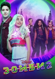 Постер к фильму Зомби 2 2020
