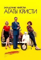 Постер к сериалу Загадочные убийства Агаты Кристи 2009