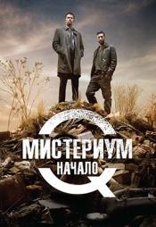 Постер к фильму Мистериум. Начало 2013
